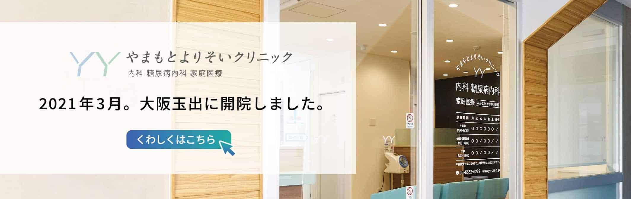 2021年3月。大阪玉出に開院しました。