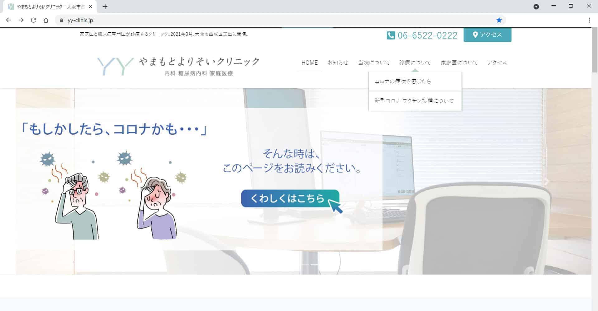 パソコンでの画面イメージ