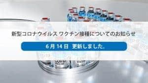 https://www.yy-clinic.jp/care/covid19_vaccine/