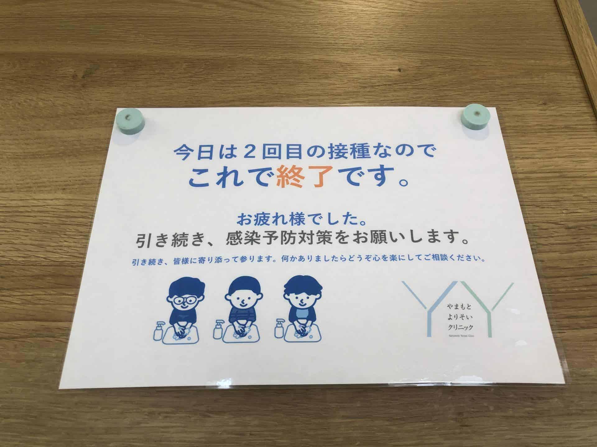 2回目の新型コロナワクチン接種された方へのポスター