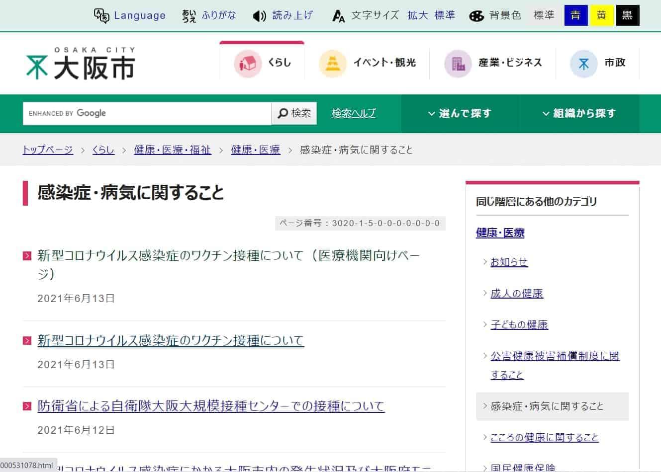 大阪市ホームページ