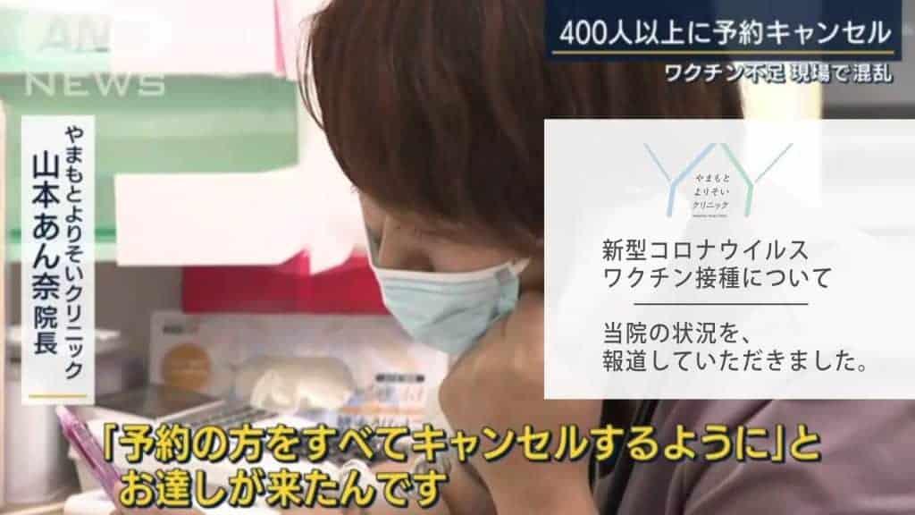 新型コロナワクチン接種 当院の状況を報道していただきました。