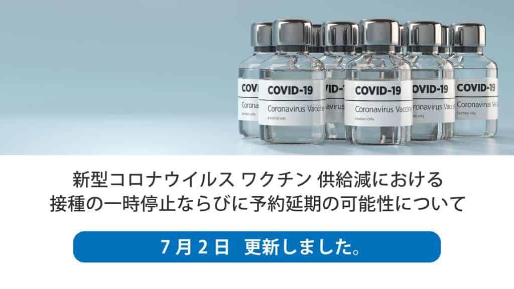 新型コロナワクチン供給減における接種の一時停止ならびに予約延期の可能性について