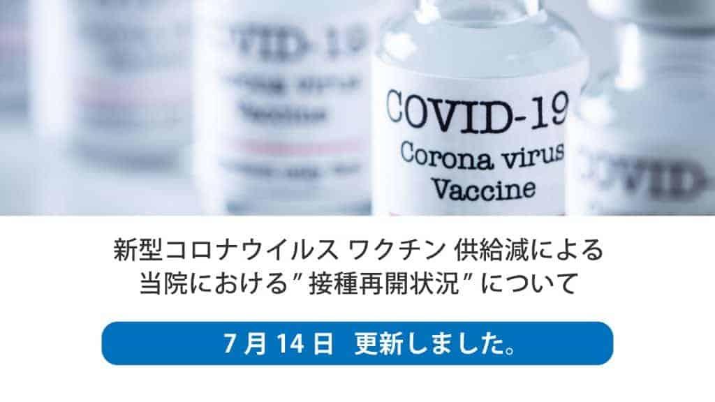 """新型コロナウイルス ワクチン 供給減による 当院における""""接種再開状況""""について"""