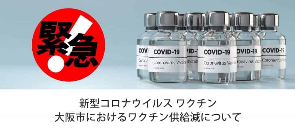 新型コロナウイルス ワクチン 大阪市におけるワクチン供給減について