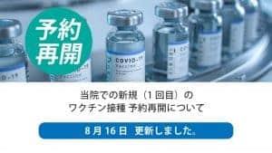 新型コロナウイルス ワクチン接種 予約再開について
