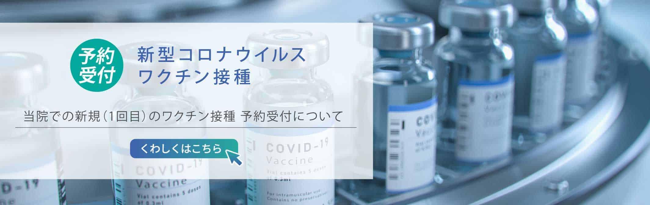 新型コロナワクチン接種について
