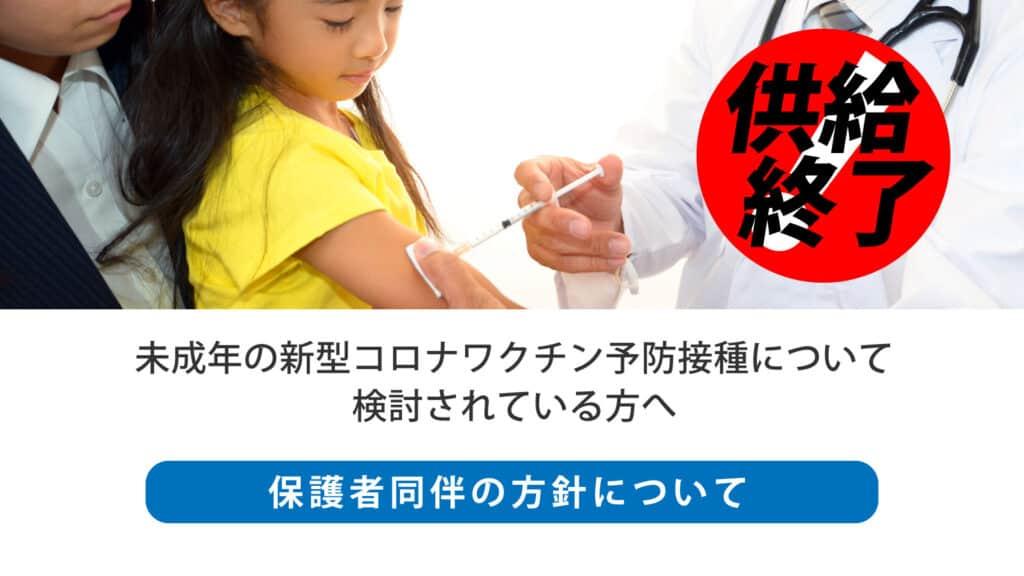 未成年の新型コロナワクチン予防接種について検討されている方へ